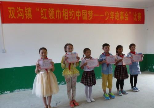 红领巾相约中国梦少年故事会扬正气