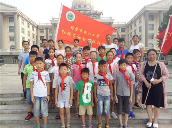 用实际行动践行社会主义核心价值观,暑假期间鹤壁市湘江小学组织学生