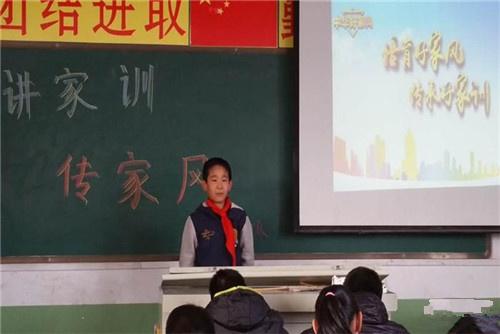 庄五六街小学讲家训传家风活动
