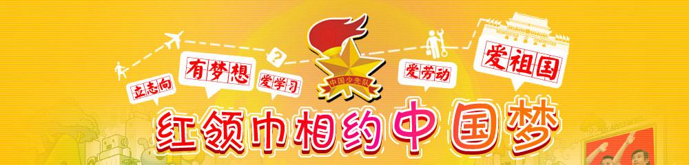 大队,中队,小队3,少先队的标志有:队旗,红领巾,队礼,呼号;队旗是少先