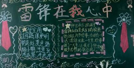 大庆市第四十三中学开展学雷锋板报展评