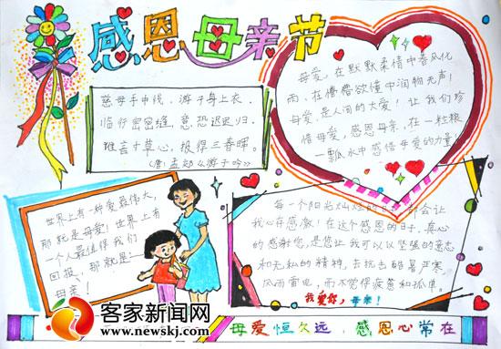 学生母亲节手绘感恩卡 浓浓感恩送妈妈图片