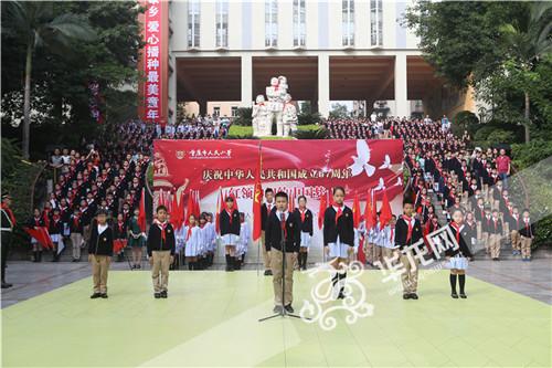 """重庆小学生用""""红领巾""""拼国旗 献礼祖国67岁生日"""