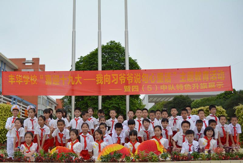 丰华学校举行主题教育升旗仪式图片