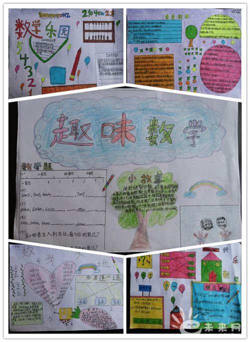 柘岱口小学趣味数学手抄报比赛图片
