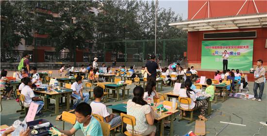 北京朝阳区小学生实验技能赛成功举办